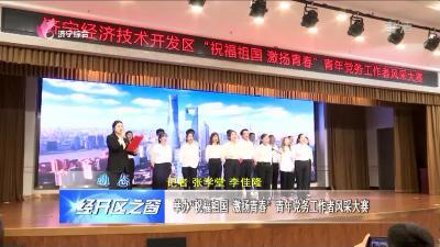 """经开区:举办""""祝福祖国 激扬青春""""青年党务工作者风采大赛"""
