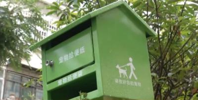 宠物协会、宠物环保箱……这个社区文明养犬有妙招