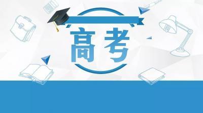 山東新高考11月1日起報名 6選3的等級考試明年4月進行