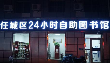 """城區24小時自助圖書館增至4家!打造""""文化夜濟寧"""""""