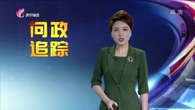 问政追踪_20191002