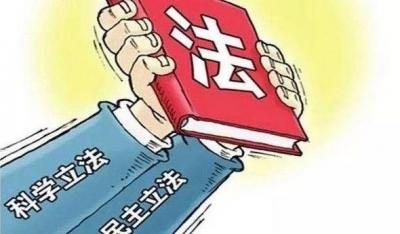 山东向社会公开征集2020年度省政府立法项目建议