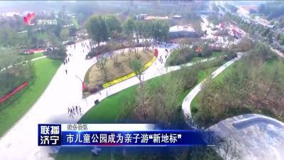 """市儿童公园成为亲子游""""新地标"""""""