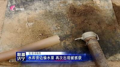水库旁边偷水泵 再次出现被抓获
