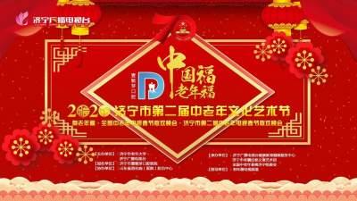濟寧市第二屆中老年電視春晚海選優秀節目評選啟動