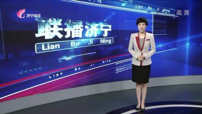 联播济宁-20191019