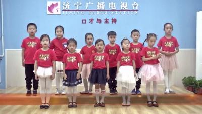 济宁广电艺术培训中心节目《抗日小英雄》