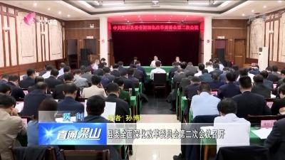 梁山县全面深化改革委员会第二次会议召开