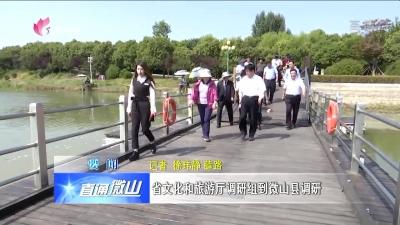 省文化和旅游厅调研组到微山县调研