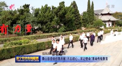"""微山县委组织部开展""""不忘初心、牢记使命""""革命传统教育"""