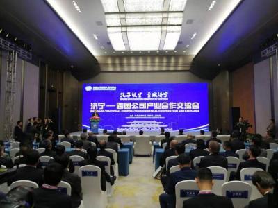 济宁举行济宁—跨国公司产业合作交流会 共谋未来发展