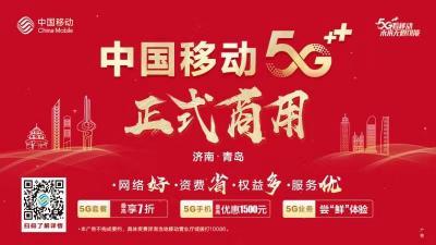 中国移动5G正式商用 济青成为首批开通城市 5大看点引人瞩目