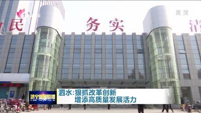 泗水:狠抓改革創新 增添高質量發展活力