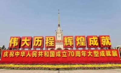济宁市光荣牌悬挂工作亮相新中国成立70周年成就展