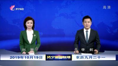 济宁新闻联播-20191019