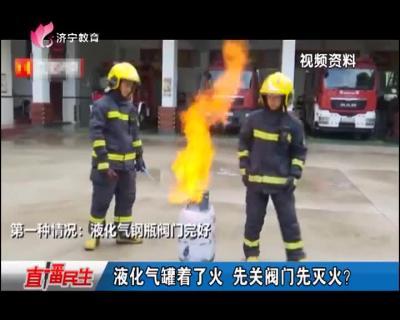液化气罐着了火 先关阀门先灭火?