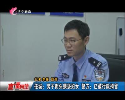 任城:男子街头猥亵妇女  警方:已被行政拘留