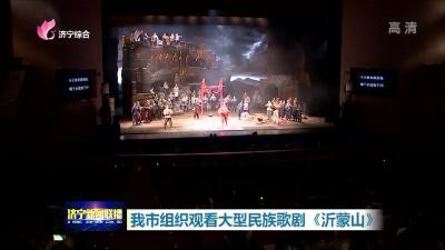 大型民族歌劇《沂蒙山》濟寧上演 觀眾好評不斷!