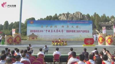 济宁广电全媒体全方位报道嘉祥县第三届农产品展销会