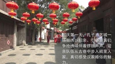 国庆第一天|曲阜:体验传统民俗 共享欢乐假期