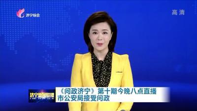《问政济宁》第十期今晚八点直播市公安局接受问政