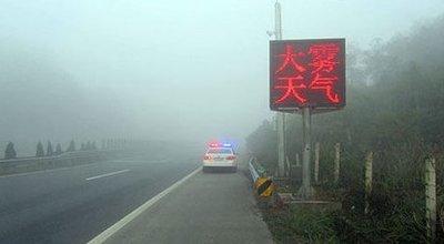 山东发大雾黄色预警 个别地区能见度不足50米