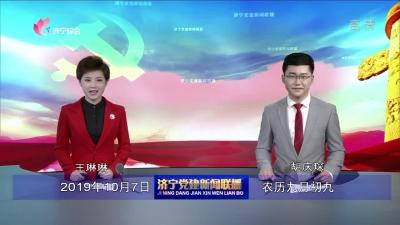 注册送体验金免申请党建新闻联播_20191007