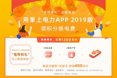 """缴电费更方便,更快捷!""""掌上电力2019""""版全新上线"""