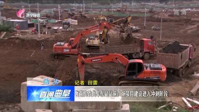 曲阜:鲁南高铁曲阜东站站前广场项目建设进入冲刺阶段