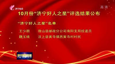 """10月份""""济宁好人之星""""评选结果公布"""