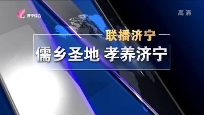 儒鄉圣地 孝養濟寧—20191008