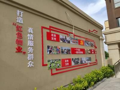 """金鄉:深化""""紅色物業""""黨建 讓城市生活更美好"""