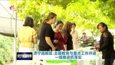 """济宁高新区:一线推进抓落实 为""""三次创业""""注入新动力"""