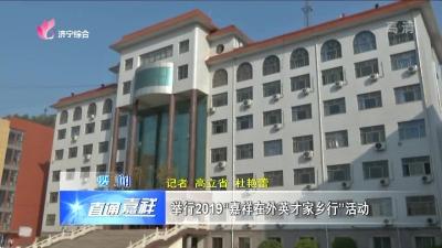 """嘉祥县举行2019""""嘉祥在外英才家乡行""""网上投注彩票APP"""