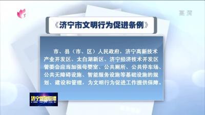 《济宁市文明行为促进条例》