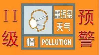 重污染天气橙色预警!济宁今日0时启动II级应急响应
