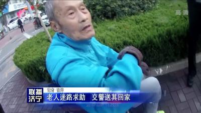 老人迷路求助  交警送其回家