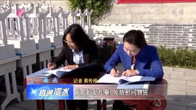 泗水:关爱妇女儿童 发放慰问物资