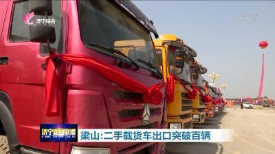 【冲刺四季度】打造济宁出口外贸新的增长点  梁山县二手载货车出口突破百辆