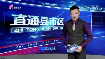 《直通县市区-太白湖新区、鱼台》——20191017