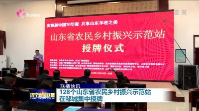 128個山東省農民鄉村振興示范站在鄒城集中授牌
