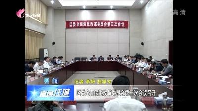 任城区:区委全面深化改革委员会第三次会议召开