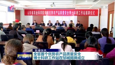 全省首个优势农产品质量安全博士科研工作站在邹城揭牌