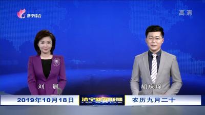 济宁新闻联播-20191018