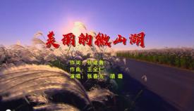 第五期必威betway優秀原創歌曲展播-《美麗的微山湖》