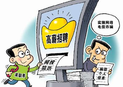 濟寧網警提醒:求職詐騙套路多,一定要當心