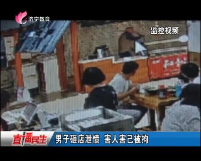 男子砸店泄愤 害人害己被拘