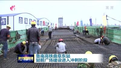【沖刺四季度】魯南高鐵曲阜東站站前廣場建設進入沖刺階段