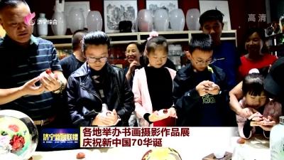 濟寧各地舉辦書畫攝影作品展  慶祝新中國70華誕