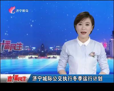 济宁城际公交执行冬季运行计划